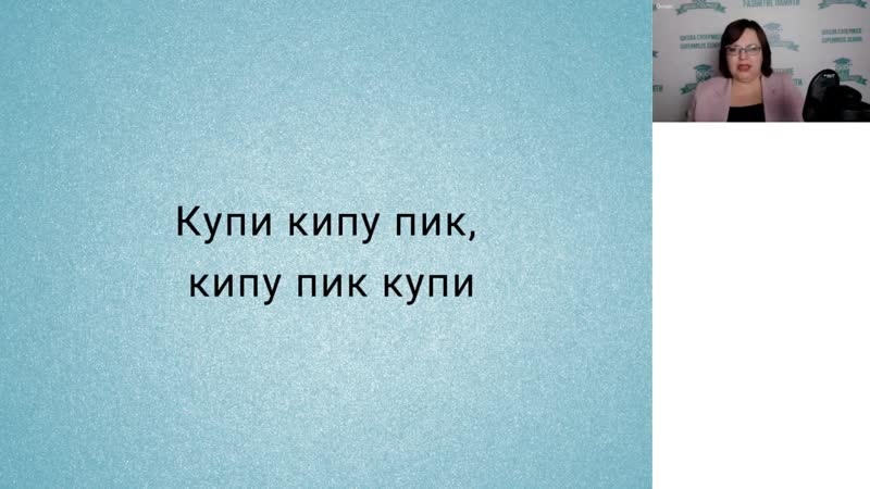 Вебинар Гюзели Абдуловой Скорочтение_ навык XXI века