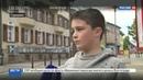 Новости на Россия 24 Толерантность не для всех в немецкой школе затравили русского ребенка