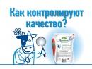 Как контролируют качество на молочном заводе