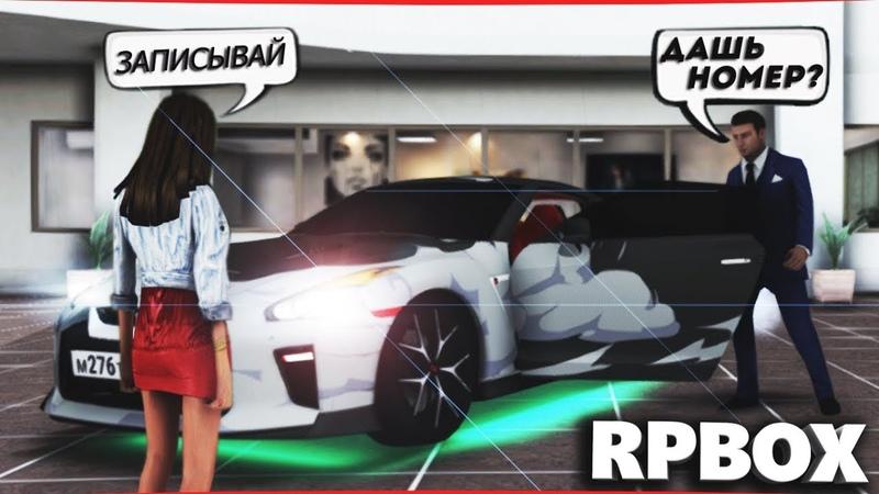 Повелись ли девушки на дорогое авто на РП БОКС | 95 RP BOX🔞