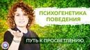 ПСИХОГЕНЕТИКА ПОВЕДЕНИЯ: ПУТЬ К ПРОСВЕТЛЕНИЮ — Мария Аликимович