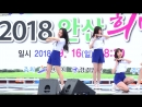 [4K] 180916 프로미스나인 (fromis_9) 투 하트 (To Heart) - 이서연 직캠 Fancam by Syeonny Side Up @ 2018 안산 희망 마라톤대회