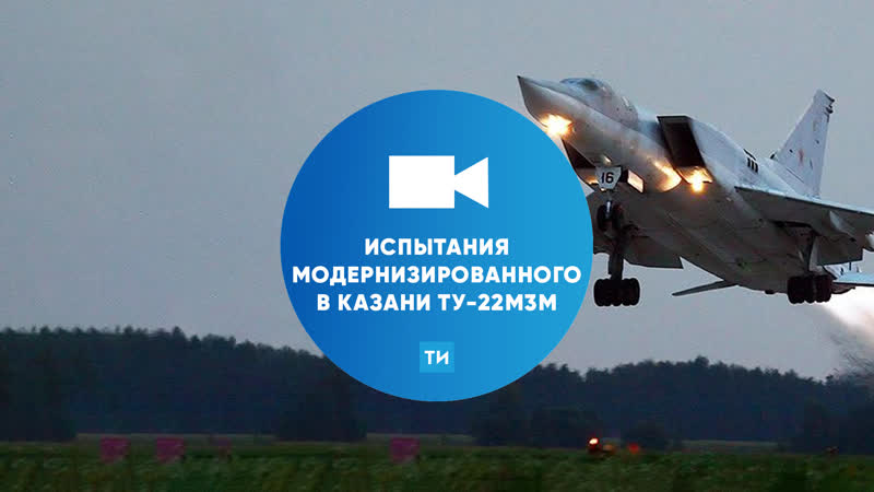 Испытания модернизированного в Казани Ту-22М3М