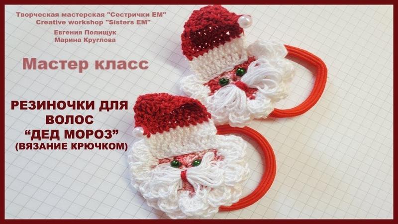 Резинки для волос Дед мороз (вязание крючком)