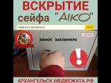 Вскрытие и ремонт сейфов в Архангельске.mp4