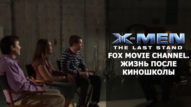 Люди Икс Последняя Битва - FOX Movie Channel. Жизнь После Киношколы [Русские Субтитры]
