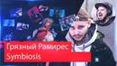 💮☣Иностранец реагирует на Грязный Рамирес Symbiosis Альбом