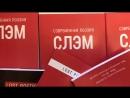 Видео-привет из Питера от Михаила Ежа