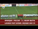 Lafarge Foot Avenir. Юноши 2001 г.р.  Франция - Россия - 1:1. Обзор матча
