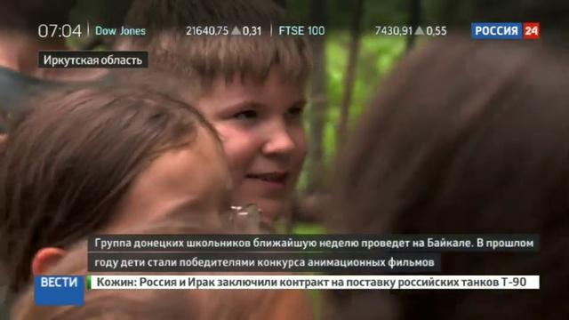 Новости на Россия 24 • Юных мультипликаторов из ДНР пригласили погостить на Байкал