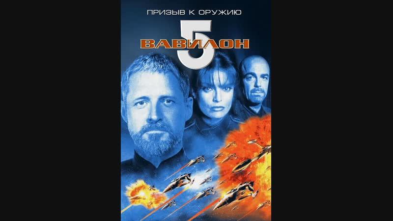 Вавилон 5. Призыв к оружию.1999.