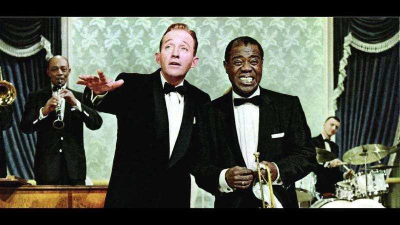 Бинг Кросби и Луи Армстронг. Это джаз (из фильма Высшее общество 1956)