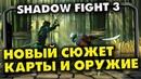 SHADOW FIGHT 3 НОВАЯ 5 ГЛАВА - ОБНОВЛЕНИЕ 1.12.0 - НОВЫЕ КАРТЫ И ОРУЖИЕ
