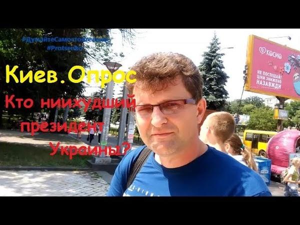 Киев. Опрос. Кто наихудший Президент Украины?