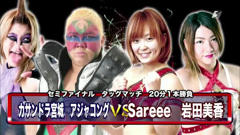 Aja Kong Cassandra Miyagi vs. Mika Iwata Sareee - Sendai Girls Joshi Puroresu Big Show 2018 In Osaka