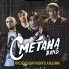 3.04 | СМЕТАНА band | Казань | НОРА 2.0