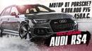 450 л.с. Audi RS4 - ПЕРВЫЙ ТЕСТ! 8 000 000?! Обзор конкурента BMW M3 и C 63 с мотором от PORSCHE!