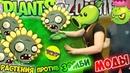 Растения против Зомби МОД на ЗОМБИ 2 ГАРГАНТЮА зубастик