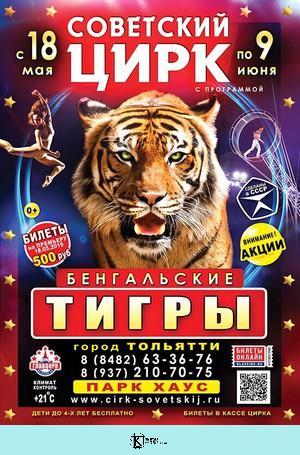 Советский цирк «Бенгальские тигры»