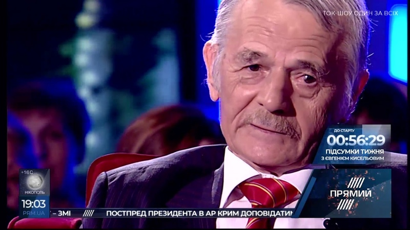 Мустафа Джемілєв гість ток шоу ОДИН ЗА ВСІХ 16 вересня 2018 року