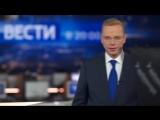 «Вести в 20:00». 21.06.2018. Анонс