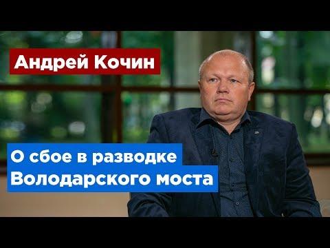 Андрей Кочин: Ситуация с Володарским мостом не повторится