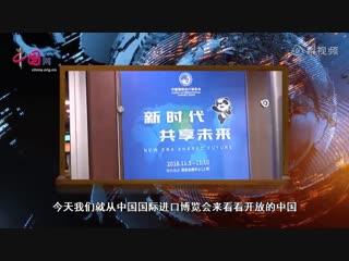Глядя на Китай из Китайской международной выставки импорта从中国国际进口博览会看开放的中国