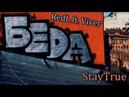 RedL ft. Viver - Это не беда (премьера трека, 2018)