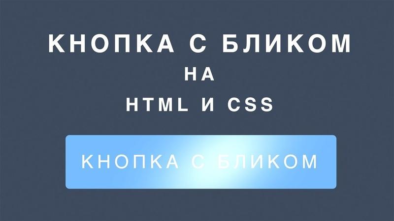 Кнопка с бликом на HTML и CSS