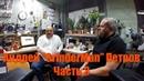 В гостях у Grindermana Часть 3 Заточные бруски О главном в заточке