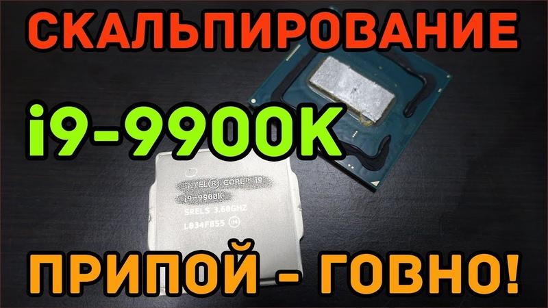 Скальпирование i9-9900K припой - говно, ЖМ - рулит!