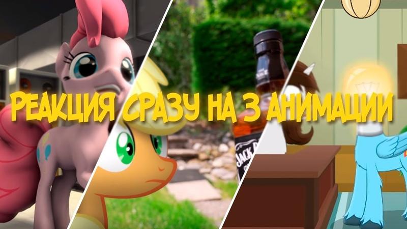 Реакция на новые MLP анимации A Shocking Illness Man versus Ponies Bacon rampage
