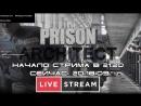 Prison architect - Гражданин начальник 3