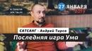 Андрей Тирса - Сатсанг Последняя игра Ума - (27.01.19) - Пробуждение. Просветление