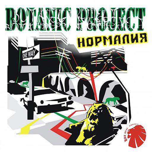Botanic Project альбом Нормалия