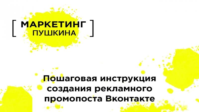Пошаговая инструкция создания рекламного промопоста Вконтакте » Freewka.com - Смотреть онлайн в хорощем качестве