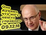 Матвей Ганапольский - Итоги без Евгения Киселева... 09.12.18