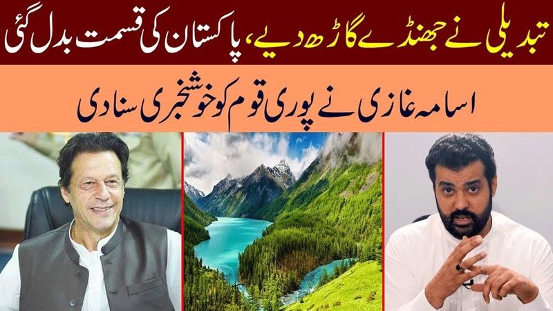 Pakistan ki qismat badal gai Usama Ghazi ny Khushkhbari suna di Khabar Gaam