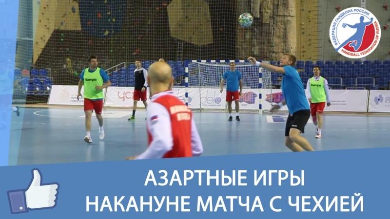 Азартные игры накануне матча с Чехией