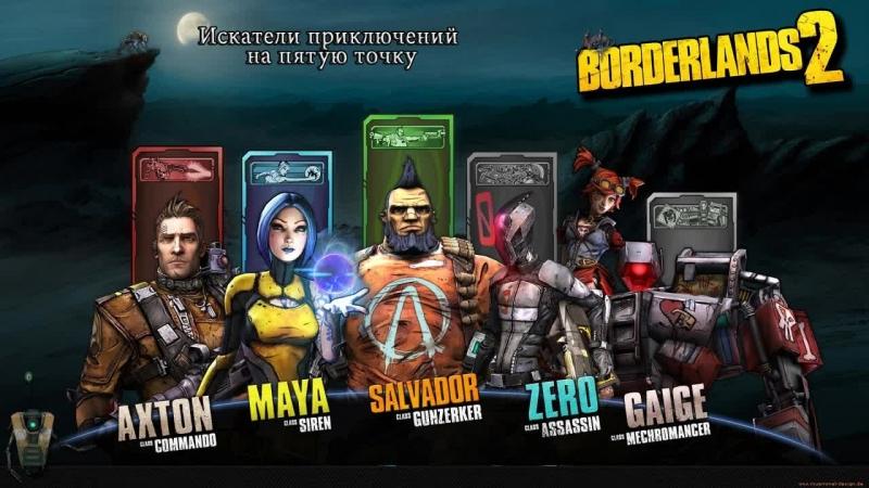 Искатели приключений на пятую точку/ Borderlands 2 - Игра с подписчиками