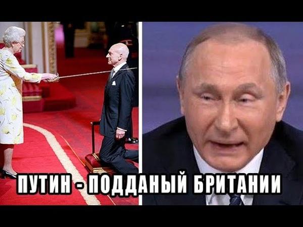 ПУТИН - ПОДДАННЫЙ КОРОЛЕВЫ БРИТАНИИ. В продолжении расследования Навального, слив от спецслужб!