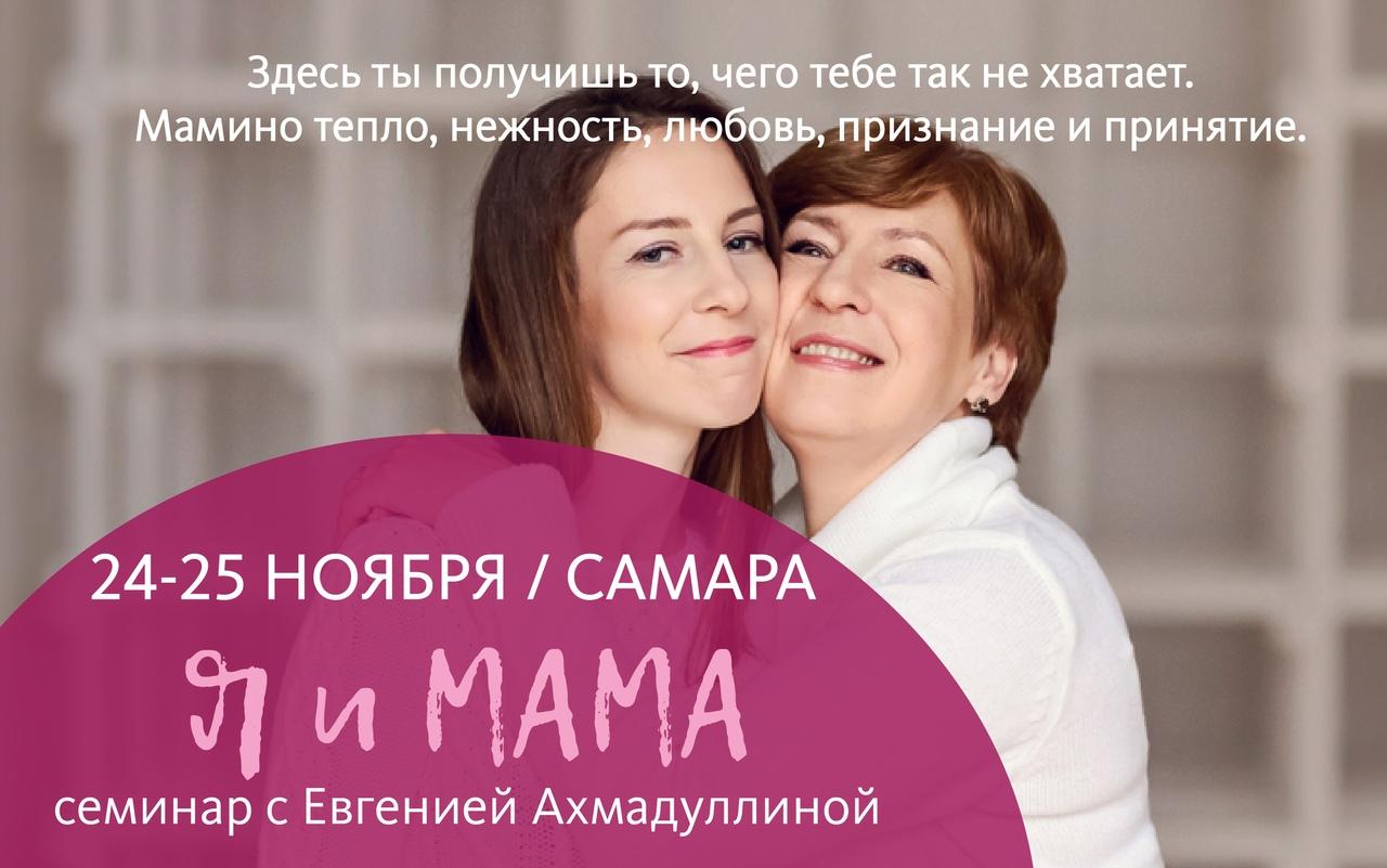 Афиша Самара Я и МАМА/ Исцеление травм детства / 24-25 ноября