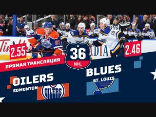 НХЛ-2018/19, РЧ. Сент-Луис - Эдмонтон ()