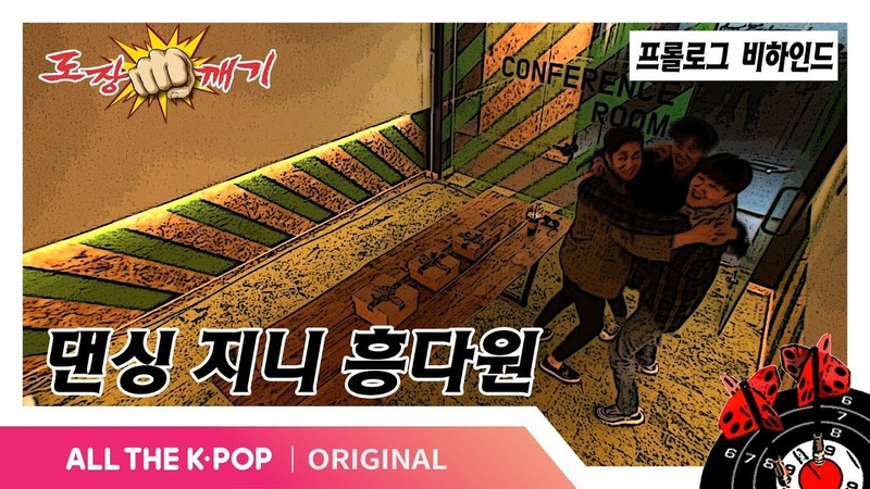 (Eng Sub)[Ent Show] EP01 Behind 잘노는 다원과 여원 그리고 세 엠씨의 친분 쌓기