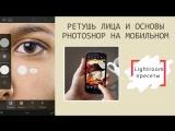 Урок 2. Ретушь лица и основы Photoshop на мобильном. vk.com/lightroom_presets_top