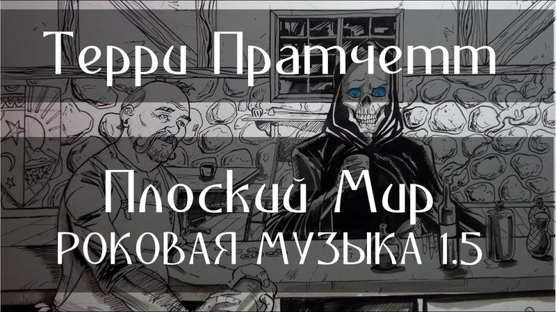 ТЕРРИ ПРАТЧЕТТ - ПЛОСКИЙ МИР - РОКОВАЯ МУЗЫКА 1.5