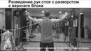 Упражнение Дельты Задний пучок Разведение рук стоя с разворотом с верхнего блока