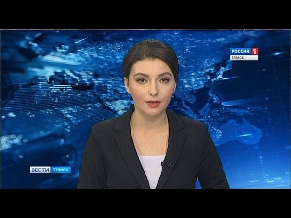 Вести-Томск, выпуск 20:45 от 19.11.2018