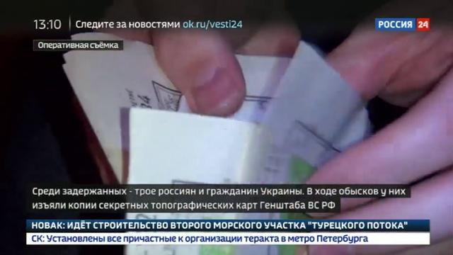 Новости на Россия 24 • ФСБ пресекла передачу секретных военных карт иностранцам