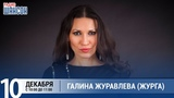 Галина Журавлева (Журга) в Звёздном завтраке на Радио Шансон